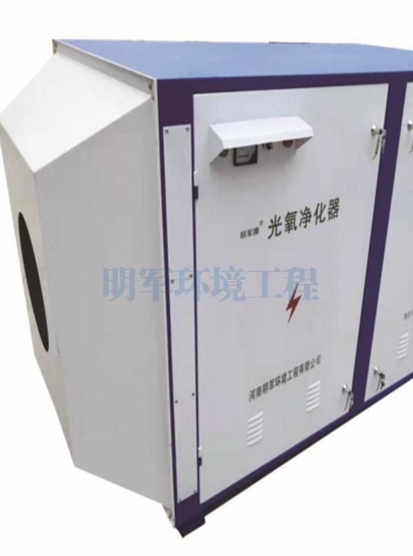 UB光氧催化废气处理设备
